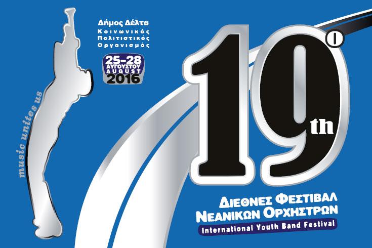 19ο Διεθνές Φεστιβάλ Νεανικών Ορχηστρών