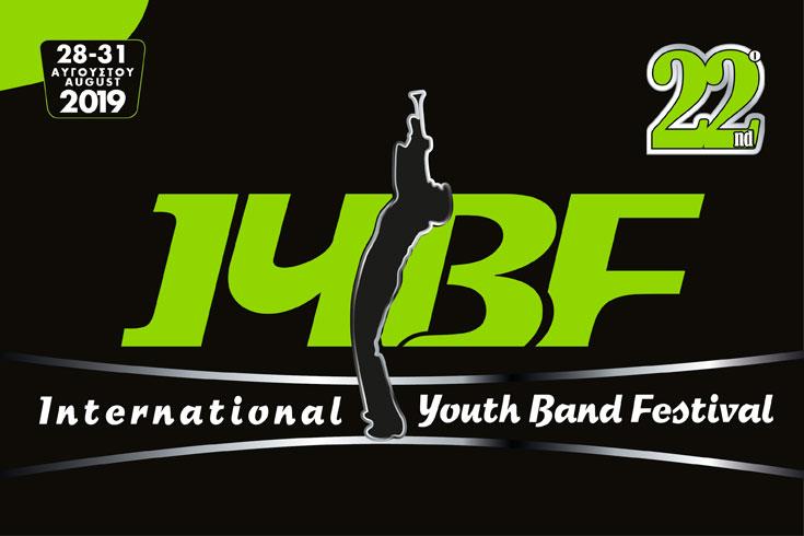 22ο Διεθνές Φεστιβάλ Νεανικών Ορχηστρών