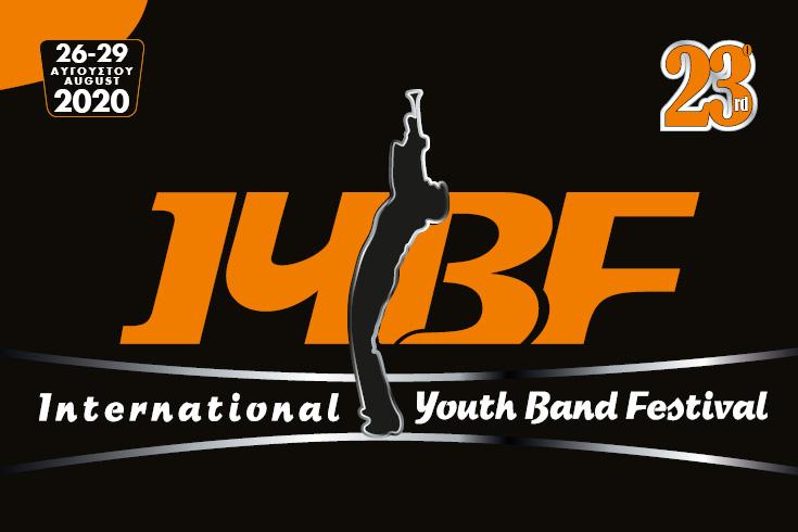23ο Διεθνές Φεστιβάλ Νεανικών Ορχηστρών